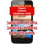 ремонт Lenovo IdeaPhone S650 замена стекла и экрана