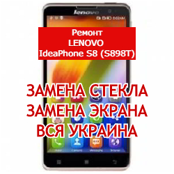 ремонт Lenovo IdeaPhone S8 (S898T) замена стекла и экрана