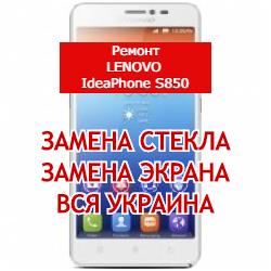ремонт Lenovo IdeaPhone S850 замена стекла и экрана