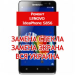 ремонт Lenovo IdeaPhone S856 замена стекла и экрана