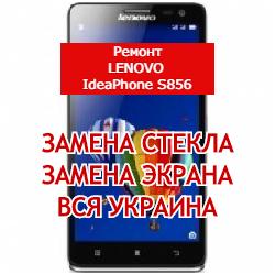 ремонт Lenovo IdeaPhone S856 замена стекла и экрана