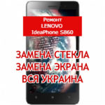 ремонт Lenovo IdeaPhone S860 замена стекла и экрана