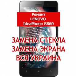 ремонт Lenovo IdeaPhone S860 замена стекла и экрана