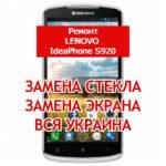 ремонт Lenovo IdeaPhone S920 замена стекла и экрана