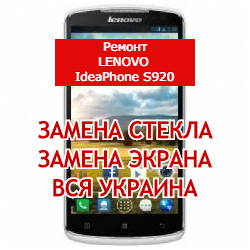 ремонт Lenovo IdeaPhone S920 замена стекла и экрана