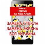ремонт Lenovo K3 Note A7000 замена стекла и экрана