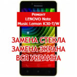 ремонт Lenovo K3 Note Music Lemon K30-T/W замена стекла и экрана