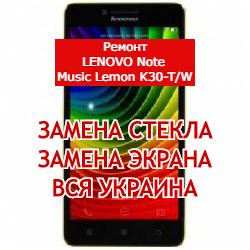 ремонт Lenovo K3 Note Music Lemon K30-T/W замена стекла и экрана