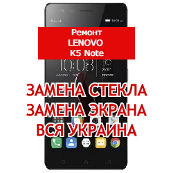 ремонт Lenovo K5 Note замена стекла и экрана