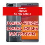 ремонт Lenovo K5 Play L38011 замена стекла и экрана