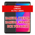 ремонт Lenovo K5 Pro L38041 замена стекла и экрана