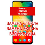 ремонт Lenovo K6 Enjoy замена стекла и экрана