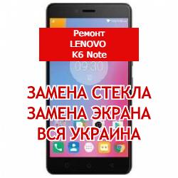 ремонт Lenovo K6 Note замена стекла и экрана