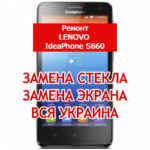 ремонт Lenovo IdeaPhone S660 замена стекла и экрана