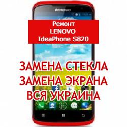 ремонт Lenovo IdeaPhone S820 замена стекла и экрана
