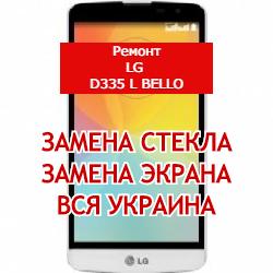 ремонт LG D335 L Bello замена стекла и экрана