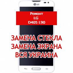 ремонт LG D405 L90 замена стекла и экрана