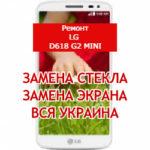 ремонт LG D618 G2 mini замена стекла и экрана