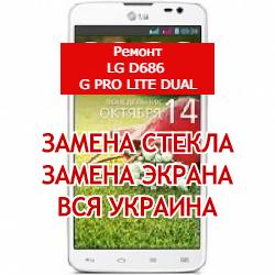 ремонт LG D686 G Pro Lite Dual замена стекла и экрана