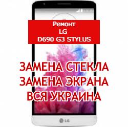 ремонт LG D690 G3 Stylus замена стекла и экрана