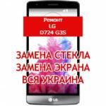 ремонт LG D724 G3s замена стекла и экрана