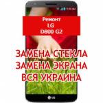 ремонт LG D800 G2 замена стекла и экрана