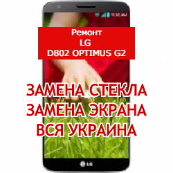 ремонт LG D802 Optimus G2 замена стекла и экрана