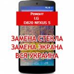 ремонт LG D820 Nexus 5 замена стекла и экрана