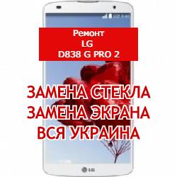 ремонт LG D838 G Pro 2 замена стекла и экрана