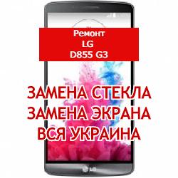ремонт LG D855 G3 замена стекла и экрана