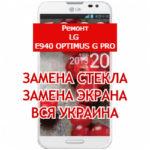ремонт LG E940 Optimus G Pro замена стекла и экрана