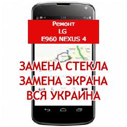 ремонт LG E960 Nexus 4 замена стекла и экрана