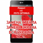 ремонт LG E975 Optimus G замена стекла и экрана