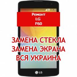 ремонт LG F60 замена стекла и экрана