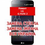 ремонт LG G Flex замена стекла и экрана