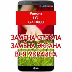 ремонт LG G2 D800 замена стекла и экрана
