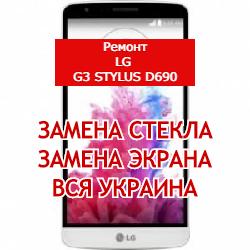 ремонт LG G3 Stylus D690 замена стекла и экрана