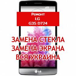 ремонт LG G3s D724 замена стекла и экрана