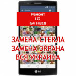 ремонт LG G4 H818 замена стекла и экрана