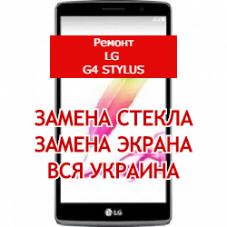 ремонт LG G4 Stylus замена стекла и экрана