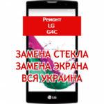 ремонт LG G4c замена стекла и экрана