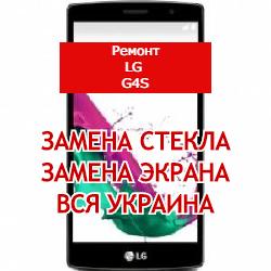 ремонт LG G4S замена стекла и экрана