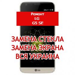 ремонт LG G5 SE замена стекла и экрана