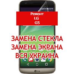 ремонт LG G5 замена стекла и экрана