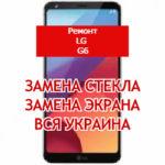 ремонт LG G6 замена стекла и экрана