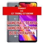 ремонт LG G7 ThinQ G710EAW замена стекла и экрана