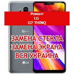 ремонт LG G7 ThinQ замена стекла и экрана