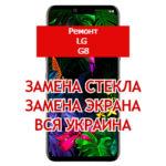 ремонт LG G8 замена стекла и экрана
