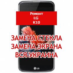 ремонт LG K10 замена стекла и экрана