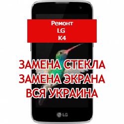 ремонт LG K4 замена стекла и экрана
